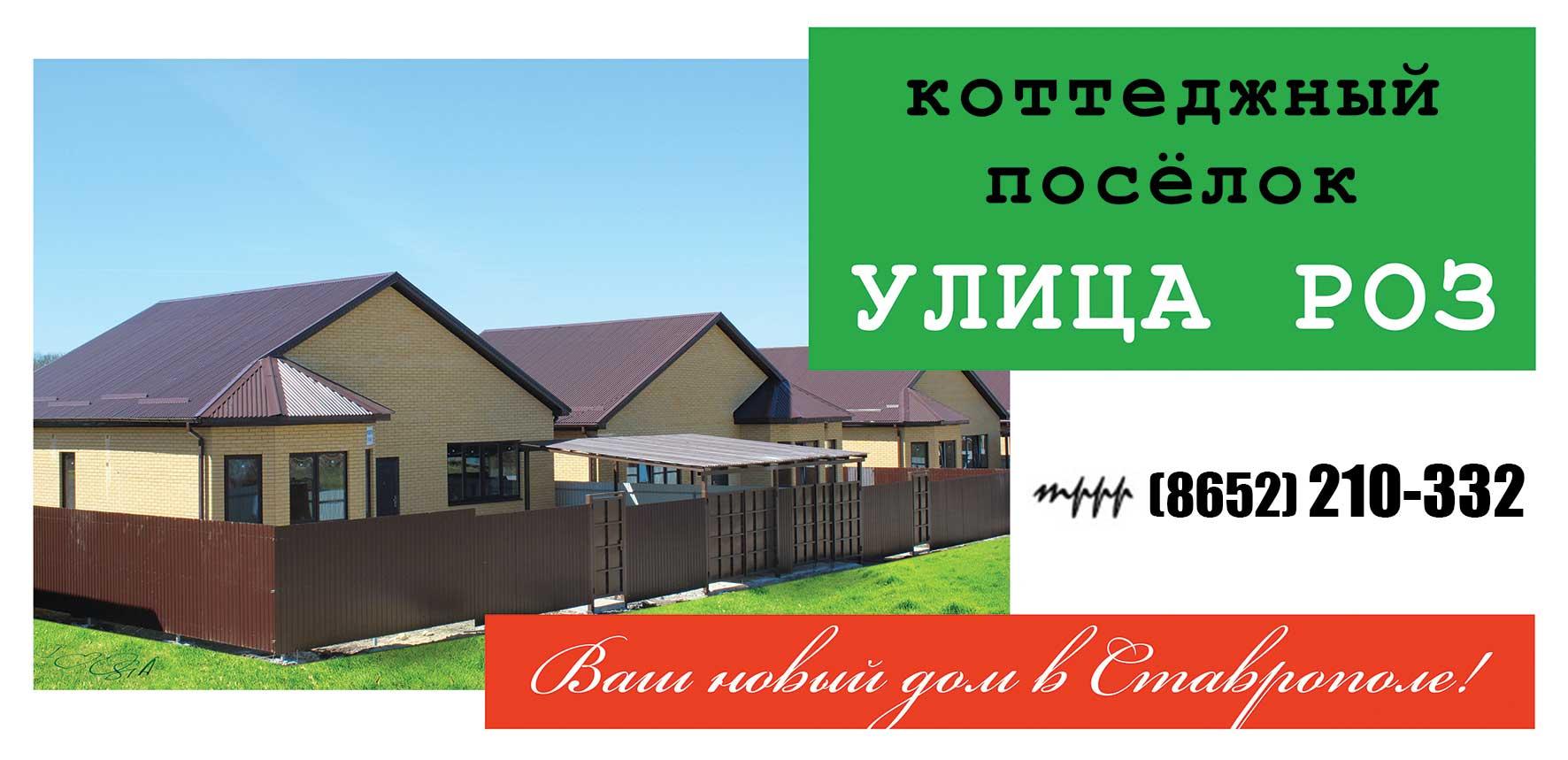 Ставрополь коттеджный поселок Улица роз